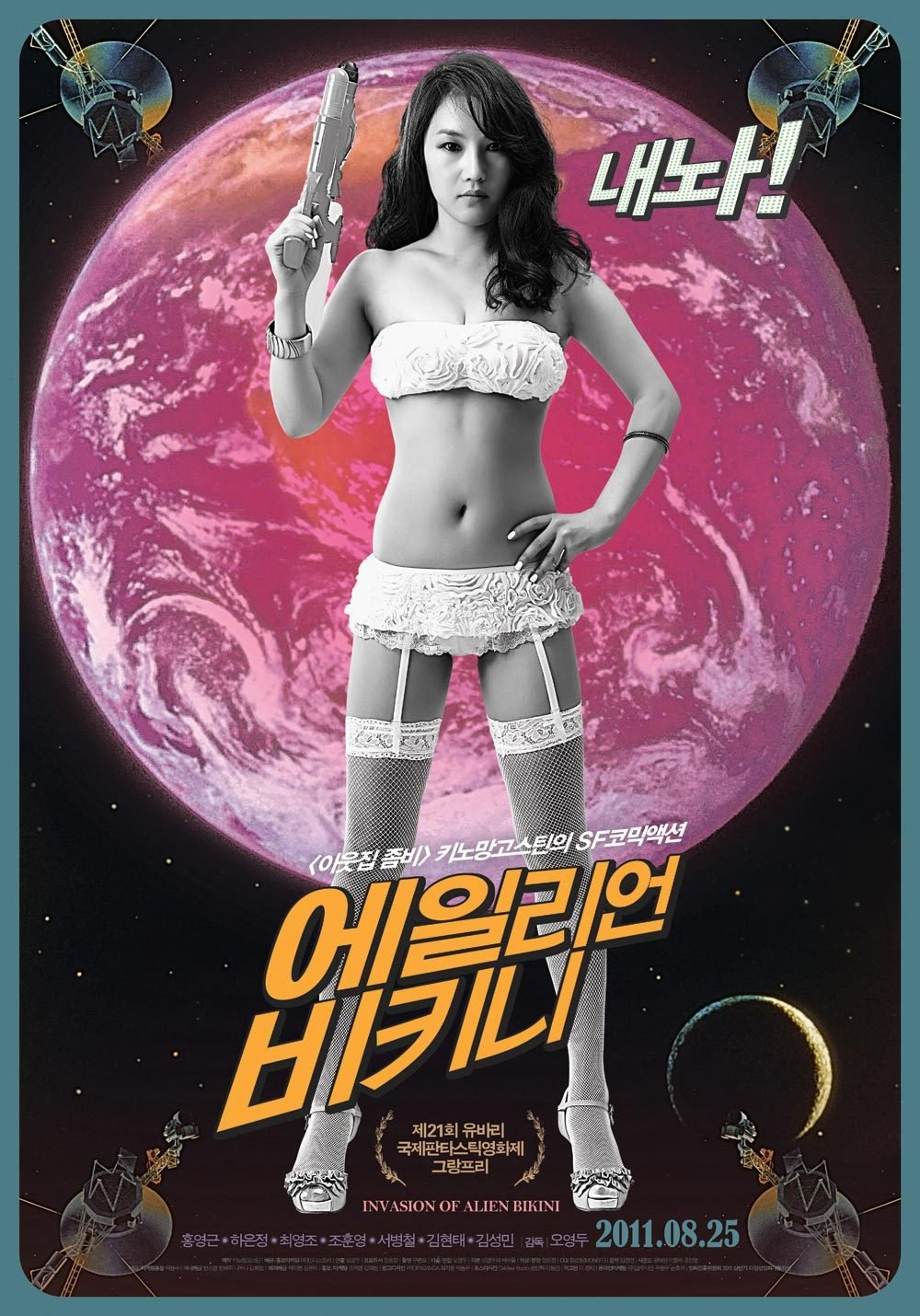 Invasion of alien bikini poster